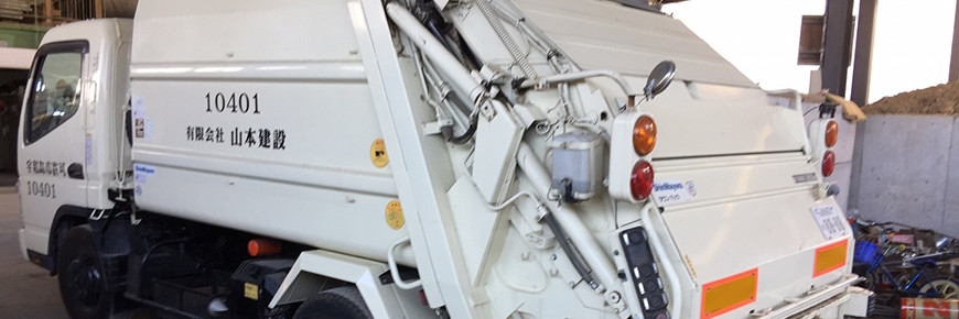 一般廃棄物・産業廃棄物の積替え及び保管